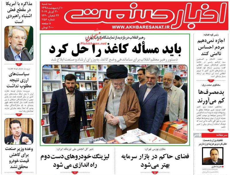 عناوین اخبار روزنامه اخبار صنعت در روز سهشنبه ۱۰ ارديبهشت