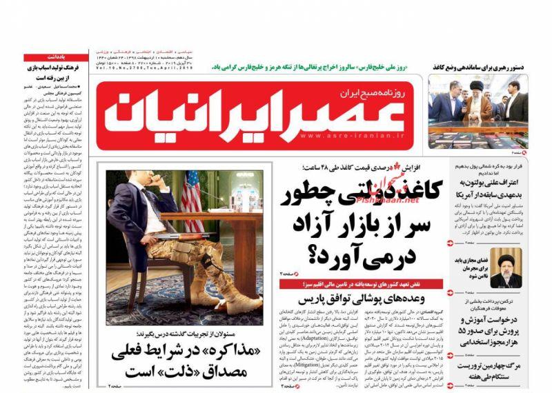 عناوین اخبار روزنامه عصر ایرانیان در روز سهشنبه ۱۰ ارديبهشت