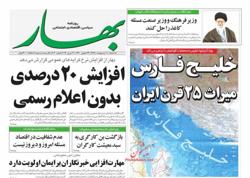 عناوین اخبار روزنامه بهار در روز سهشنبه ۱۰ ارديبهشت