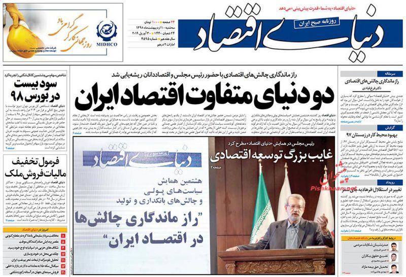 عناوین اخبار روزنامه دنیای اقتصاد در روز سهشنبه ۱۰ ارديبهشت :