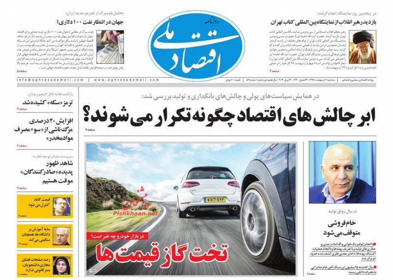 عناوین اخبار روزنامه اقتصاد ملی در روز سهشنبه ۱۰ ارديبهشت