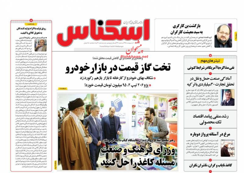 عناوین اخبار روزنامه اسکناس در روز سهشنبه ۱۰ ارديبهشت
