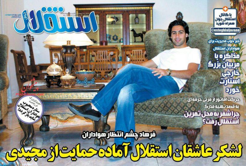 عناوین اخبار روزنامه استقلال جوان در روز سهشنبه ۱۰ ارديبهشت :