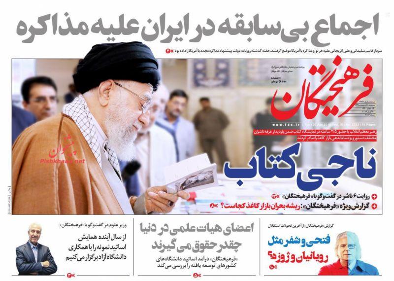 عناوین اخبار روزنامه فرهیختگان در روز سهشنبه ۱۰ ارديبهشت