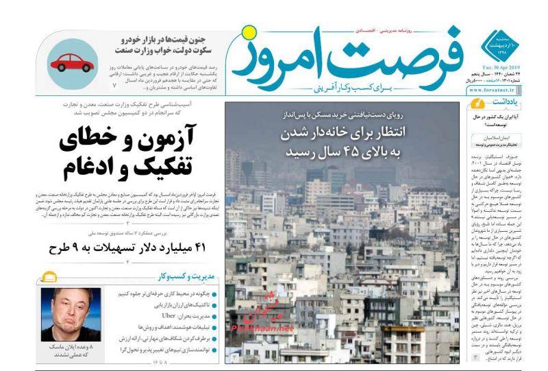 عناوین اخبار روزنامه فرصت امروز در روز سهشنبه ۱۰ ارديبهشت