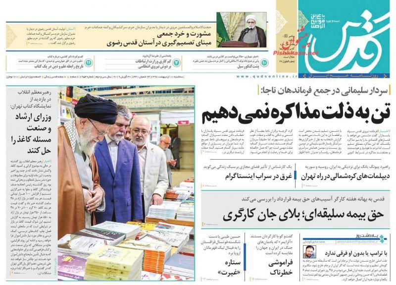 عناوین اخبار روزنامه قدس در روز سهشنبه ۱۰ ارديبهشت