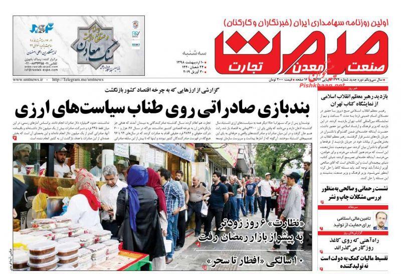 عناوین اخبار روزنامه گسترش صمت در روز سهشنبه ۱۰ ارديبهشت :