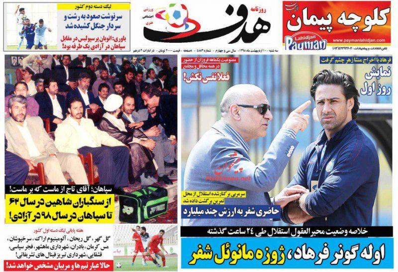 عناوین اخبار روزنامه هدف در روز سهشنبه ۱۰ ارديبهشت :