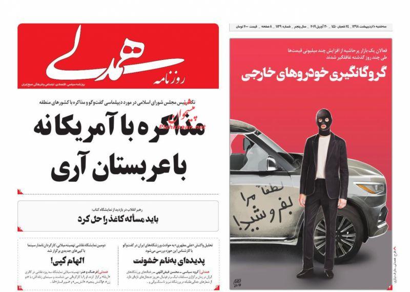 عناوین اخبار روزنامه همدلی در روز سهشنبه ۱۰ ارديبهشت