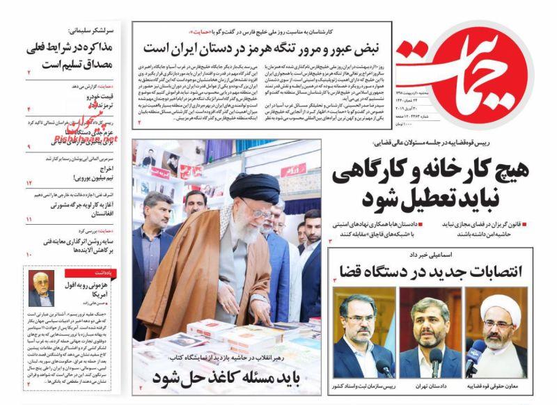 عناوین اخبار روزنامه حمایت در روز سهشنبه ۱۰ ارديبهشت