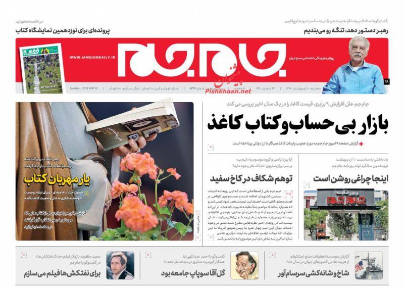 عناوین اخبار روزنامه جام جم در روز سهشنبه ۱۰ ارديبهشت