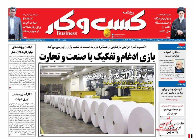 عناوین اخبار روزنامه كسب و كار در روز سهشنبه ۱۰ ارديبهشت :