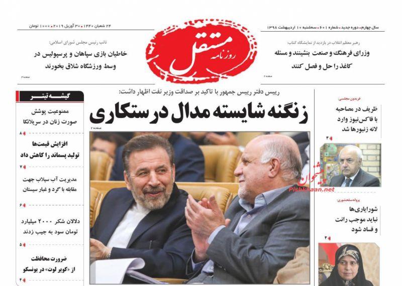 عناوین اخبار روزنامه مستقل در روز سهشنبه ۱۰ ارديبهشت