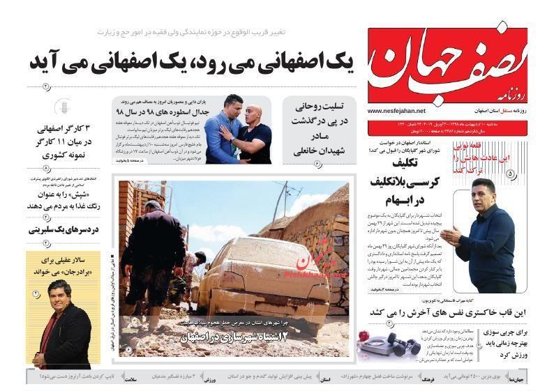 عناوین اخبار روزنامه نصف جهان در روز سهشنبه ۱۰ ارديبهشت