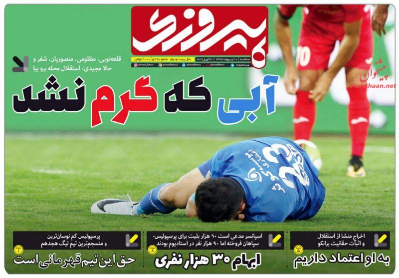 عناوین اخبار روزنامه پیروزی در روز سهشنبه ۱۰ ارديبهشت