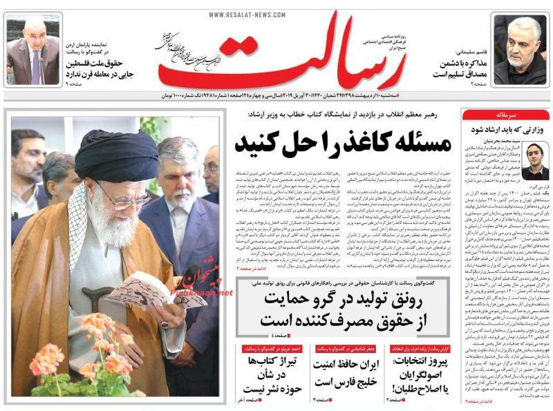 عناوین اخبار روزنامه رسالت در روز سهشنبه ۱۰ ارديبهشت