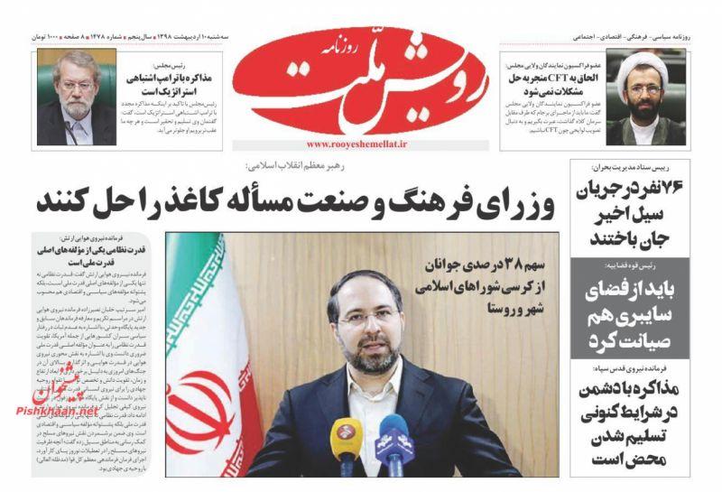 عناوین اخبار روزنامه رویش ملت در روز سهشنبه ۱۰ ارديبهشت