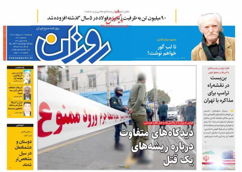 عناوین اخبار روزنامه روزان در روز سهشنبه ۱۰ ارديبهشت