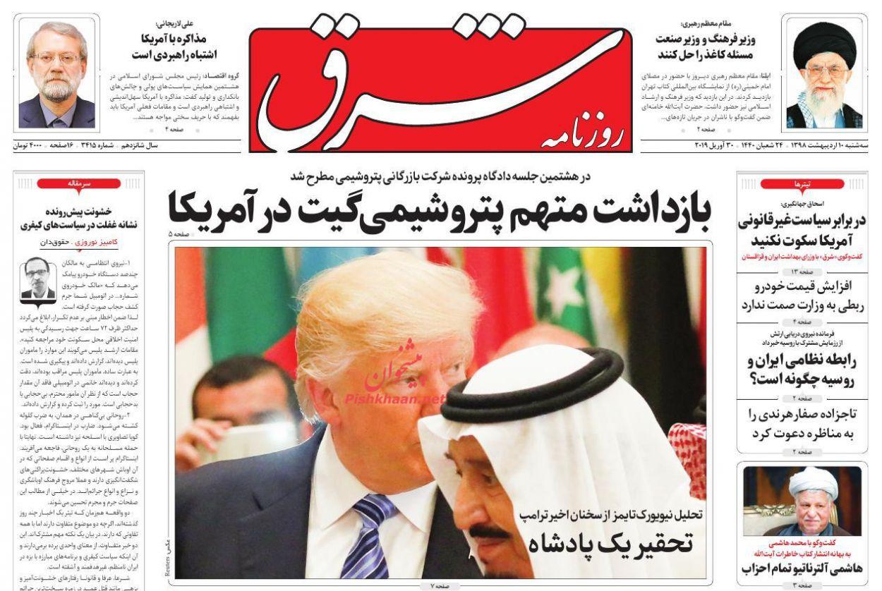 عناوین اخبار روزنامه شرق در روز سهشنبه ۱۰ اردیبهشت :