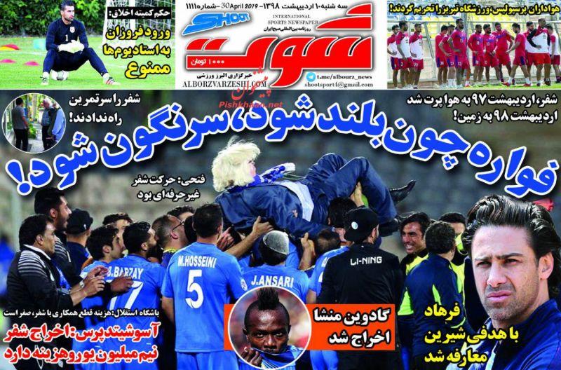عناوین اخبار روزنامه شوت در روز سهشنبه ۱۰ ارديبهشت