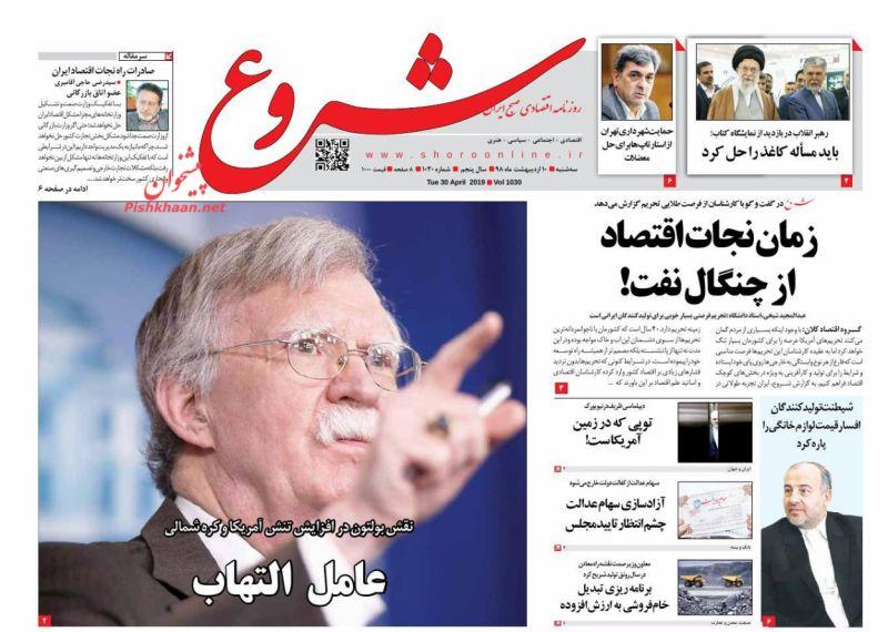 عناوین اخبار روزنامه شروع در روز سهشنبه ۱۰ ارديبهشت