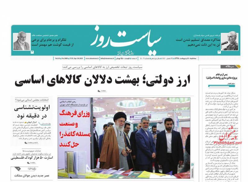 عناوین اخبار روزنامه سیاست روز در روز سهشنبه ۱۰ ارديبهشت