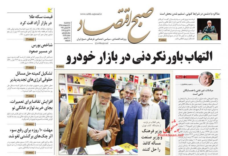 عناوین اخبار روزنامه صبح اقتصاد در روز سهشنبه ۱۰ ارديبهشت :