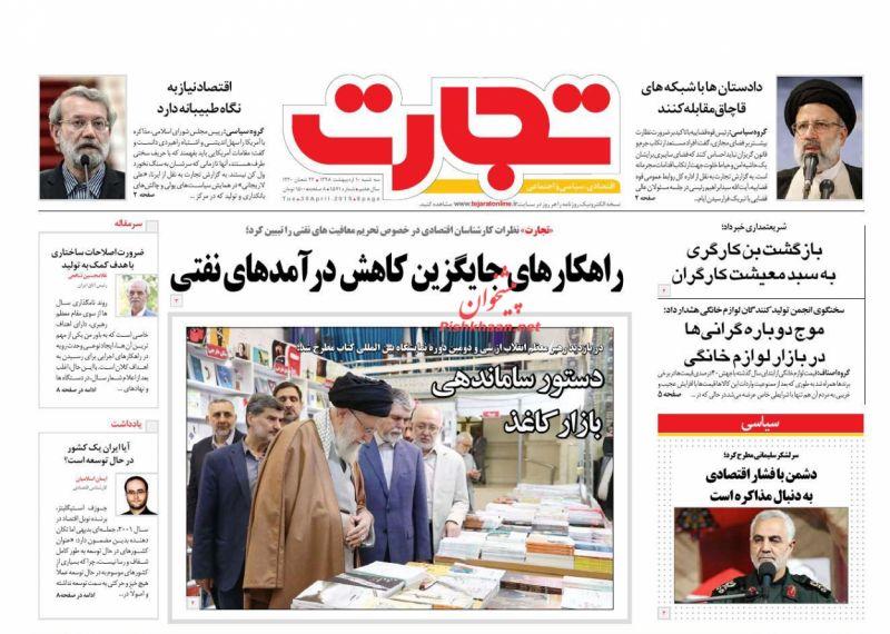 عناوین اخبار روزنامه تجارت در روز سهشنبه ۱۰ ارديبهشت