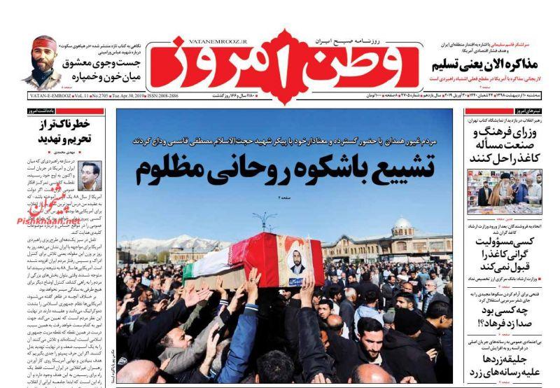 عناوین اخبار روزنامه وطن امروز در روز سهشنبه ۱۰ ارديبهشت
