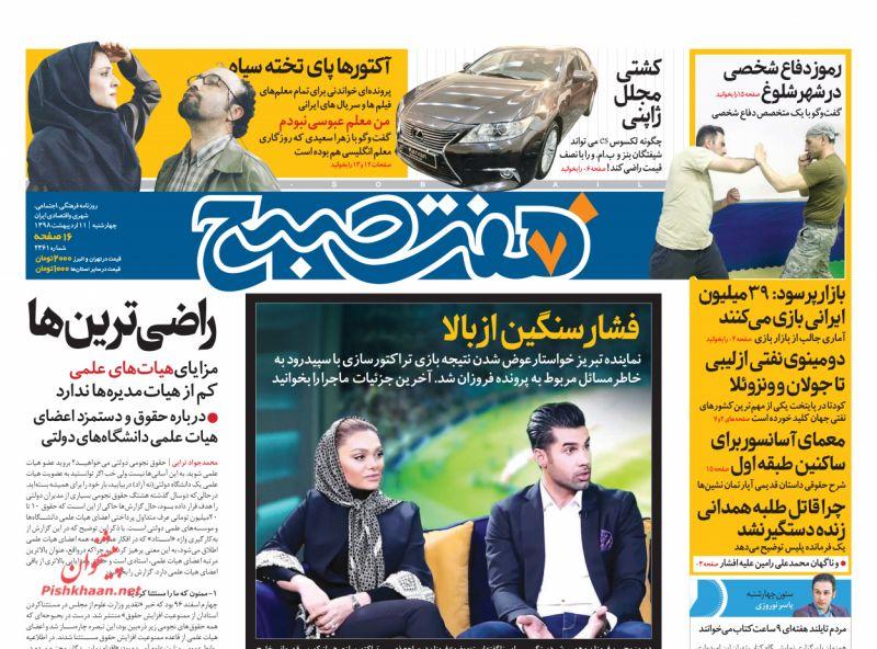 عناوین اخبار روزنامه هفت صبح در روز چهارشنبه ۱۱ ارديبهشت