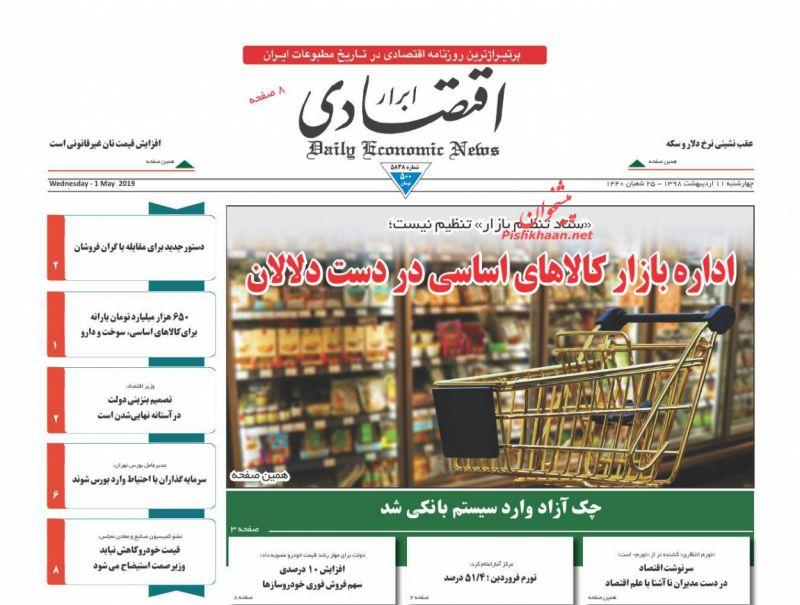 عناوین اخبار روزنامه ابرار اقتصادی در روز چهارشنبه ۱۱ ارديبهشت