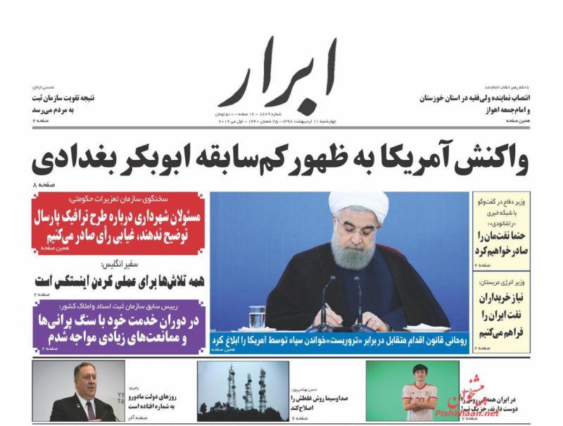 عناوین اخبار روزنامه ابرار در روز چهارشنبه ۱۱ ارديبهشت