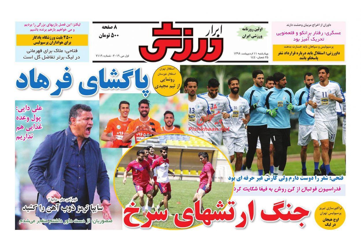 عناوین اخبار روزنامه ابرار ورزشى در روز چهارشنبه ۱۱ اردیبهشت :