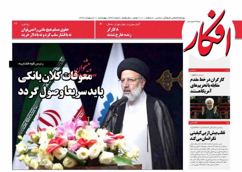 عناوین اخبار روزنامه افکار در روز چهارشنبه ۱۱ ارديبهشت