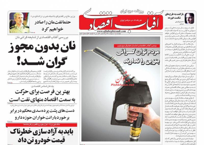 عناوین اخبار روزنامه آفتاب اقتصادی در روز چهارشنبه ۱۱ ارديبهشت