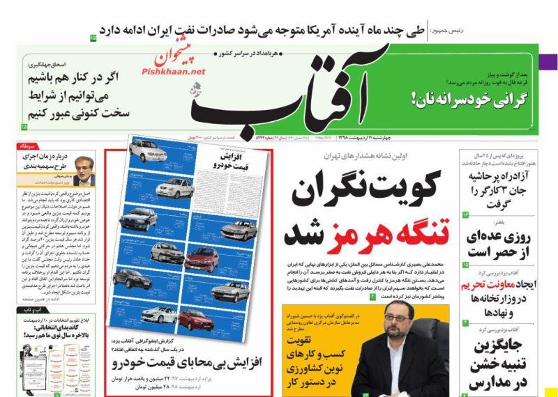 عناوین اخبار روزنامه آفتاب یزد در روز چهارشنبه ۱۱ ارديبهشت