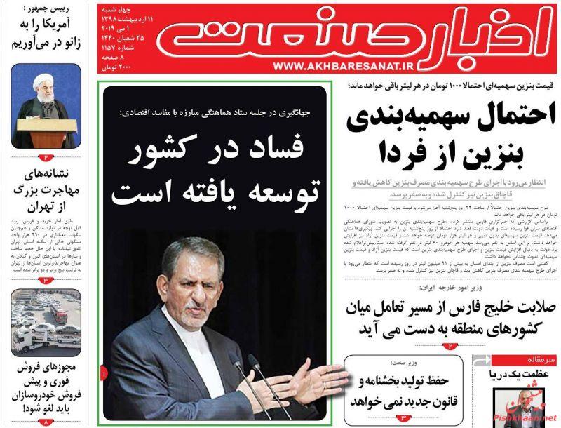 عناوین اخبار روزنامه اخبار صنعت در روز چهارشنبه ۱۱ ارديبهشت
