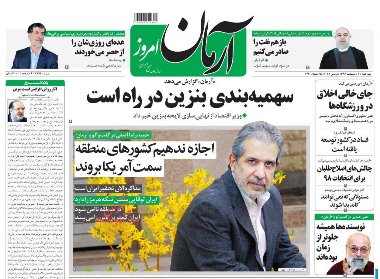 عناوین اخبار روزنامه آرمان امروز در روز چهارشنبه ۱۱ اردیبهشت :