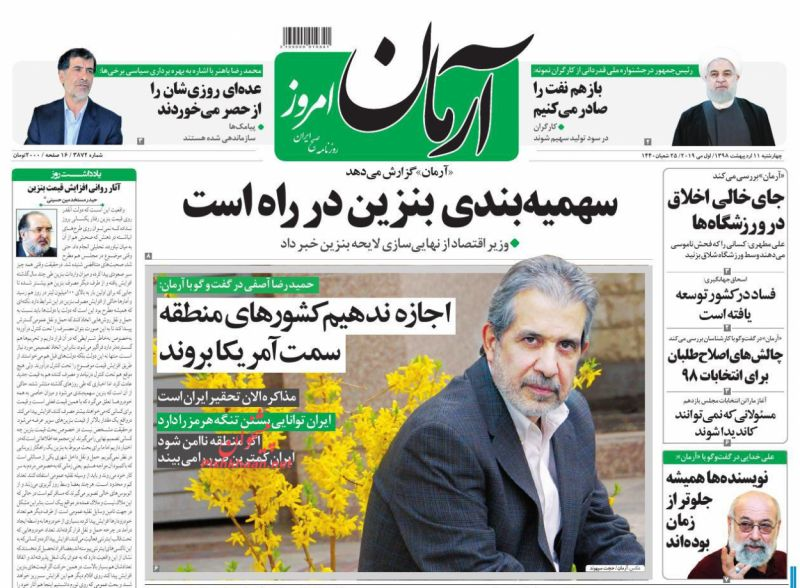 عناوین اخبار روزنامه آرمان امروز در روز چهارشنبه ۱۱ ارديبهشت