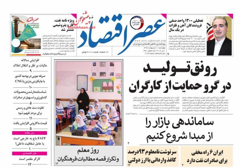 عناوین اخبار روزنامه عصر اقتصاد در روز چهارشنبه ۱۱ ارديبهشت