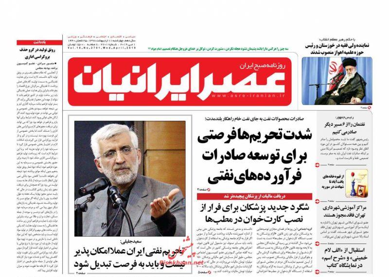 عناوین اخبار روزنامه عصر ایرانیان در روز چهارشنبه ۱۱ ارديبهشت