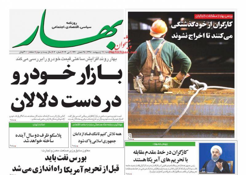 عناوین اخبار روزنامه بهار در روز چهارشنبه ۱۱ ارديبهشت