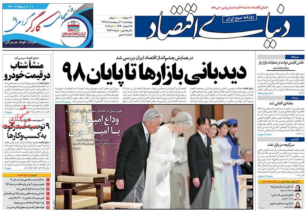 عناوین اخبار روزنامه دنیای اقتصاد در روز چهارشنبه ۱۱ اردیبهشت :