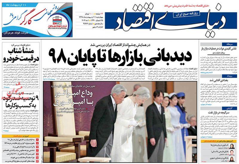 عناوین اخبار روزنامه دنیای اقتصاد در روز چهارشنبه ۱۱ ارديبهشت