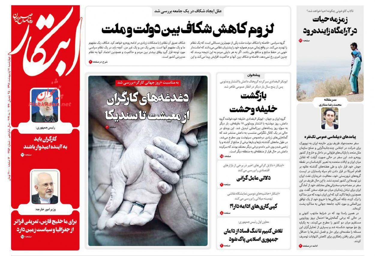 عناوین اخبار روزنامه ابتکار در روز چهارشنبه ۱۱ اردیبهشت :