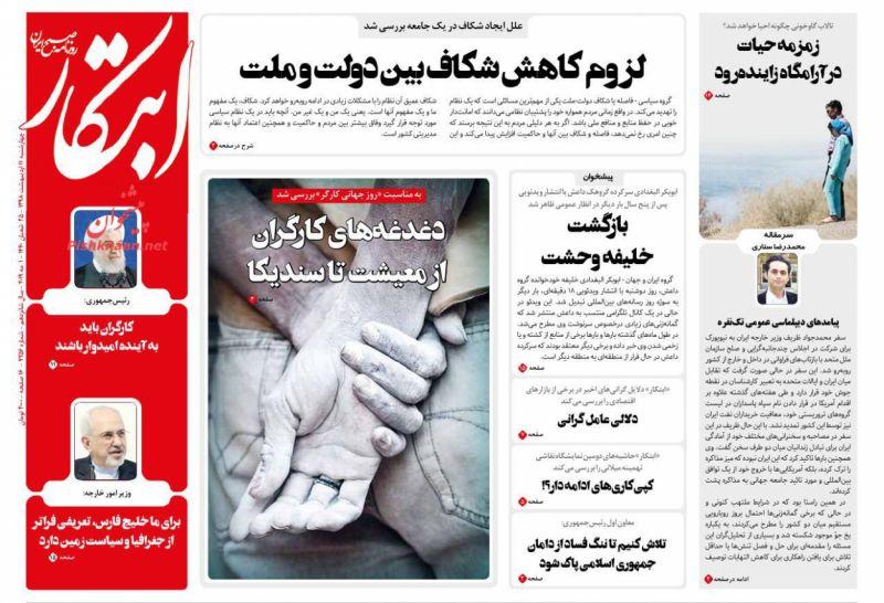 عناوین اخبار روزنامه ابتکار در روز چهارشنبه ۱۱ ارديبهشت :