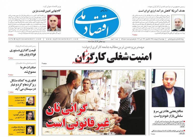 عناوین اخبار روزنامه اقتصاد ملی در روز چهارشنبه ۱۱ ارديبهشت