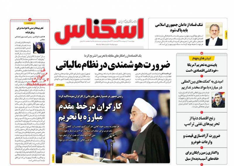 عناوین اخبار روزنامه اسکناس در روز چهارشنبه ۱۱ ارديبهشت