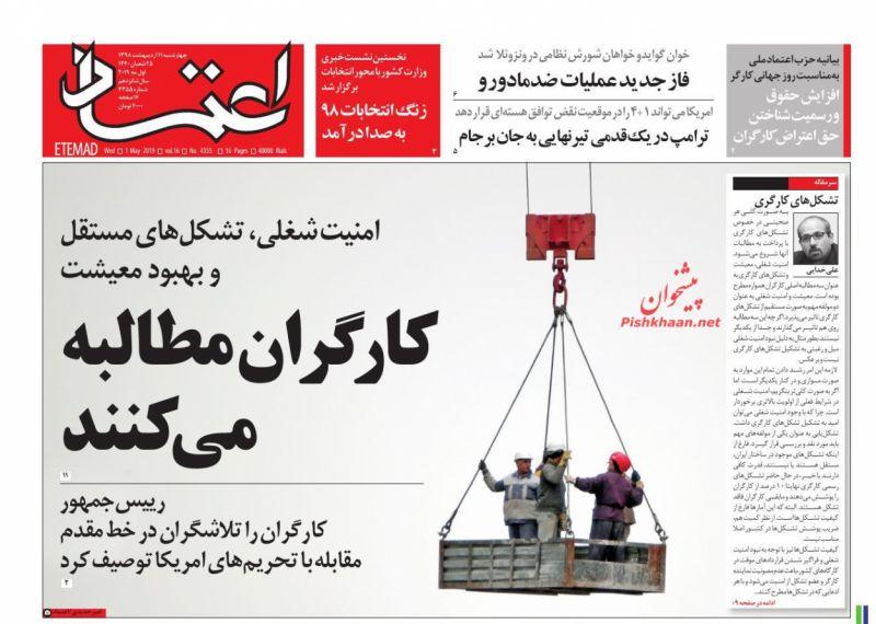 عناوین اخبار روزنامه اعتماد در روز چهارشنبه ۱۱ ارديبهشت