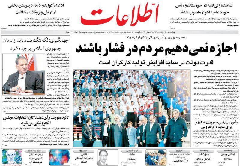 عناوین اخبار روزنامه اطلاعات در روز چهارشنبه ۱۱ ارديبهشت
